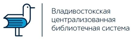 Владивостокская централизованная библиотечная система